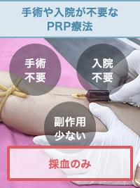 手術や入院が不要なPRP療法