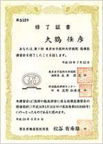 厚生労働省認定 臨床研修指導医講習修了証