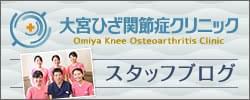 大宮ひざ関節症クリニック スタッフブログ