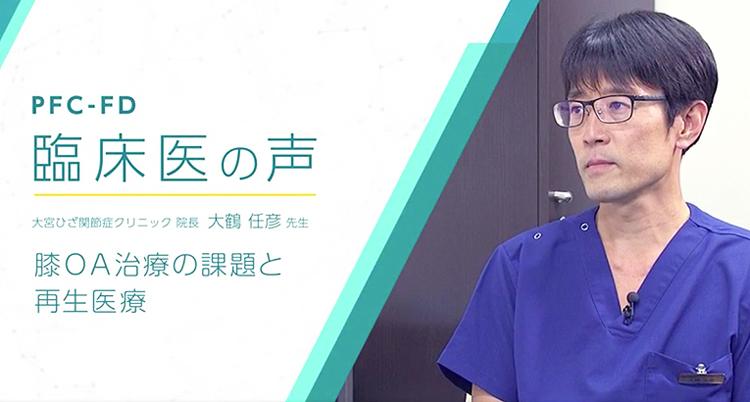 大鶴任彦医師のm3.com動画のオープニング