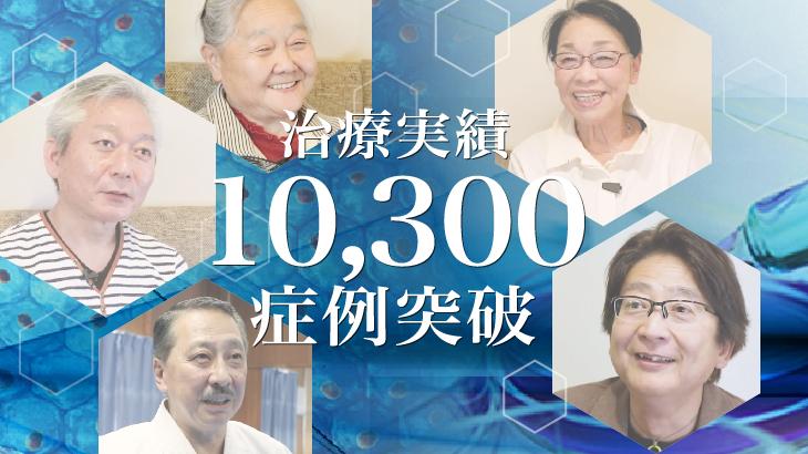 治療実績10300症例突破のお知らせ