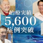 ひざ治療実績5600症例突破