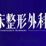臨床整形外科2020年1月号のロゴ