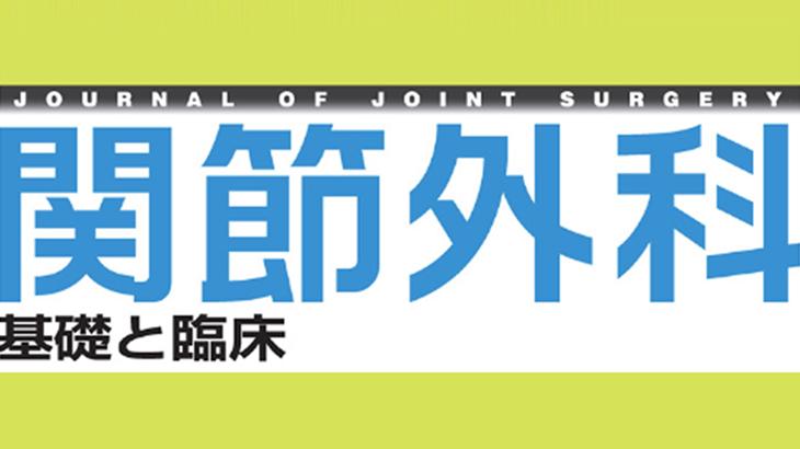関節外科ロゴ