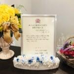 東京女子医科大学病院の連携登録医に認定されました