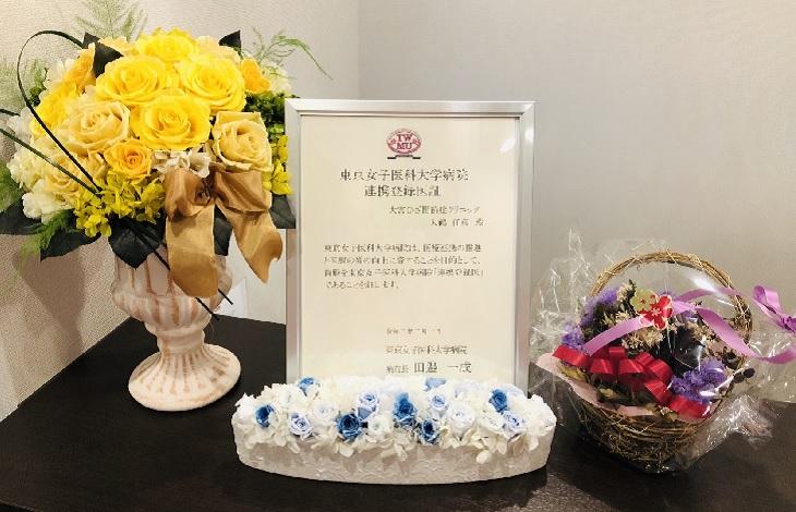 東京女子医大の地域連携登録医の証書