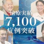 治療実績7100症例突破のお知らせ