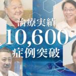 治療実績10600症例突破のお知らせ