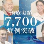 治療実績7700症例突破のお知らせ
