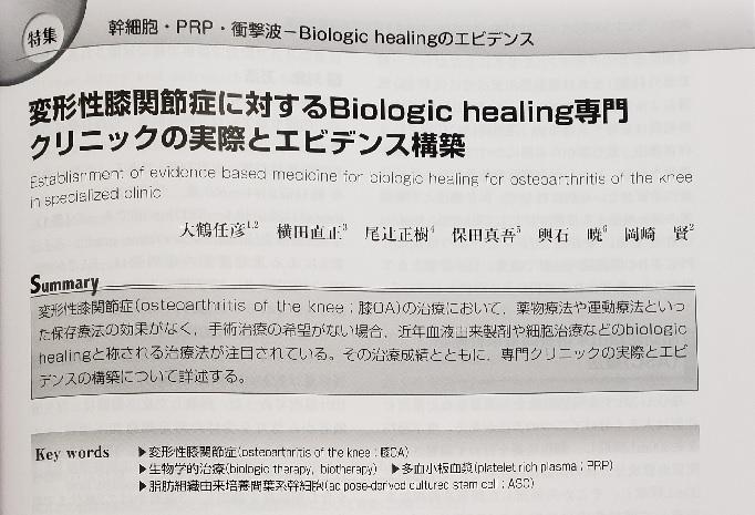 関節外科2020年9月号論文ページ