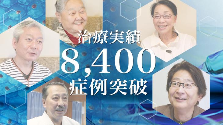 治療実績8400症例突破のお知らせ