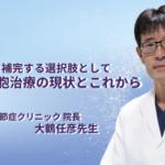 自費研Online『既存治療を補完する選択肢として 培養幹細胞治療の現状とこれから』