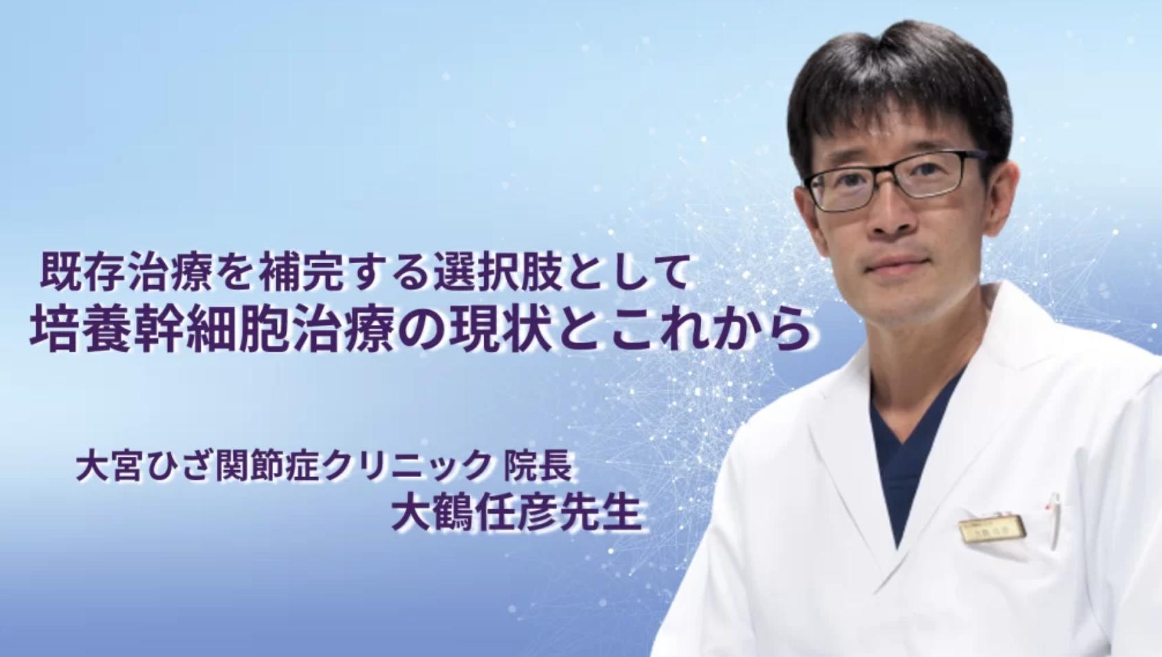 「自費研Online」に大鶴院長のインタビュー記事が掲載されました