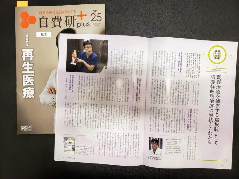 「自費研plus」の11月号(巻頭特集 再生医療)