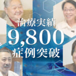 治療実績9800症例突破のお知らせ