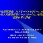 第94回日本整形外科学会学術総会での大鶴院長の発表形式が変更されました