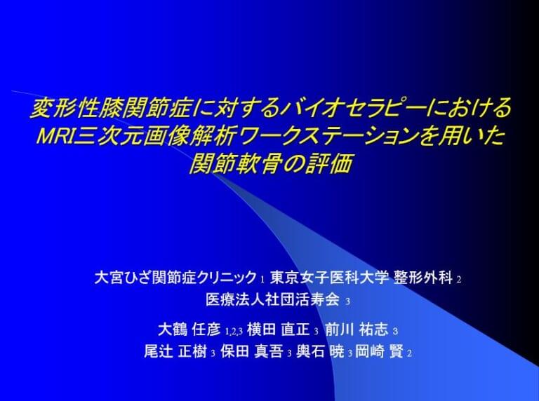 日本整形外科学会発表スライド