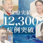 治療実績12,300症例突破のお知らせ
