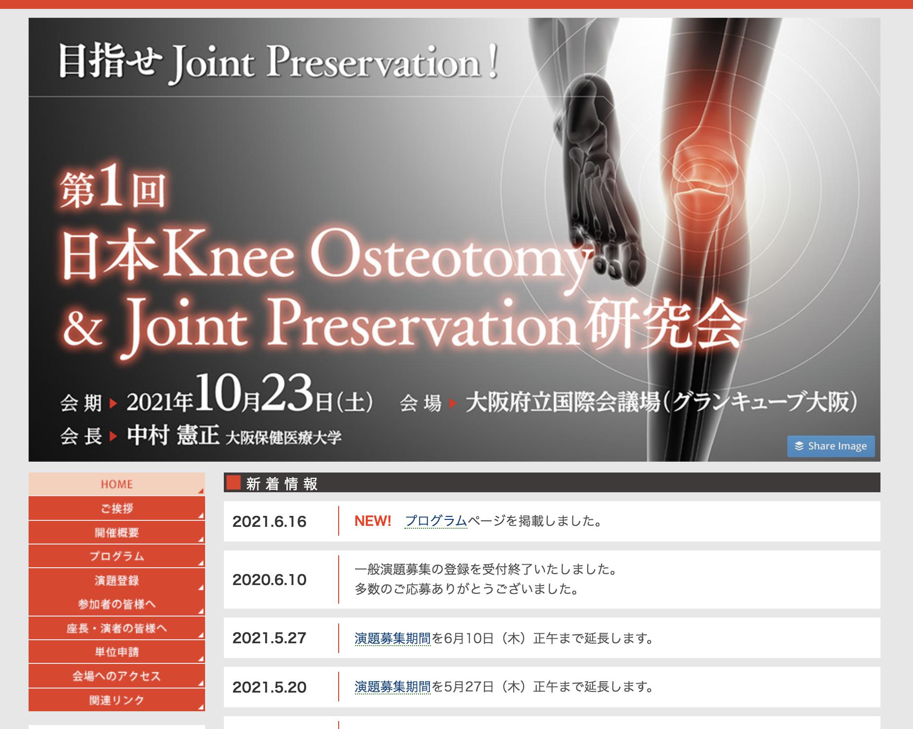 ひざ専門の整形外科医の研究会で大鶴院長が講演を行います