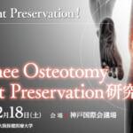 第1回日本Knee Osteotomy and Joint Preservation研究会