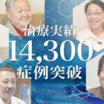 膝の再生医療14,300症例のお知らせ